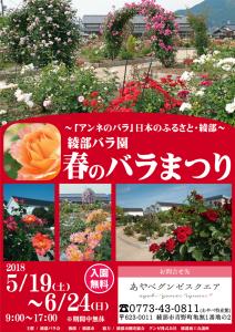 2018春のバラまつりポスターs