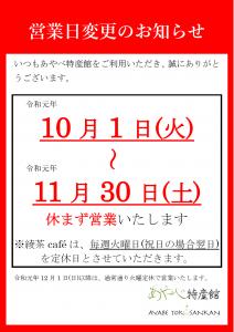 2019秋営業予定