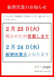 振替営業のお知らせ2021